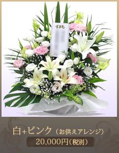 百か日アレンジメント20,000円