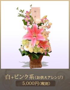一周忌アレンジメント5,000円