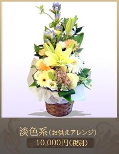 三回忌アレンジメント10,000円