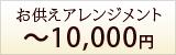 お供え お悔やみの花〜一万円