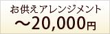 お供え お悔やみの花〜二万円