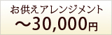 お供え お悔やみの花〜三万円