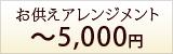 お供え お悔やみの花〜五千円
