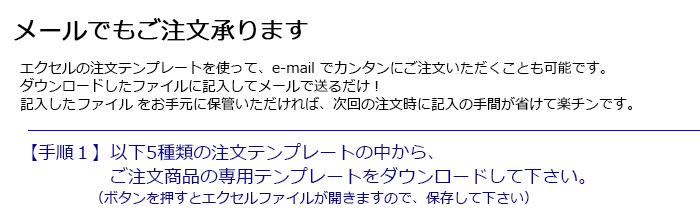 """注文手順1""""/"""