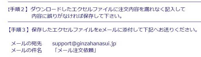 """注文手順2""""/"""