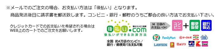 """注文手順4""""/"""