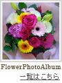 お花の制作フォトアルバム